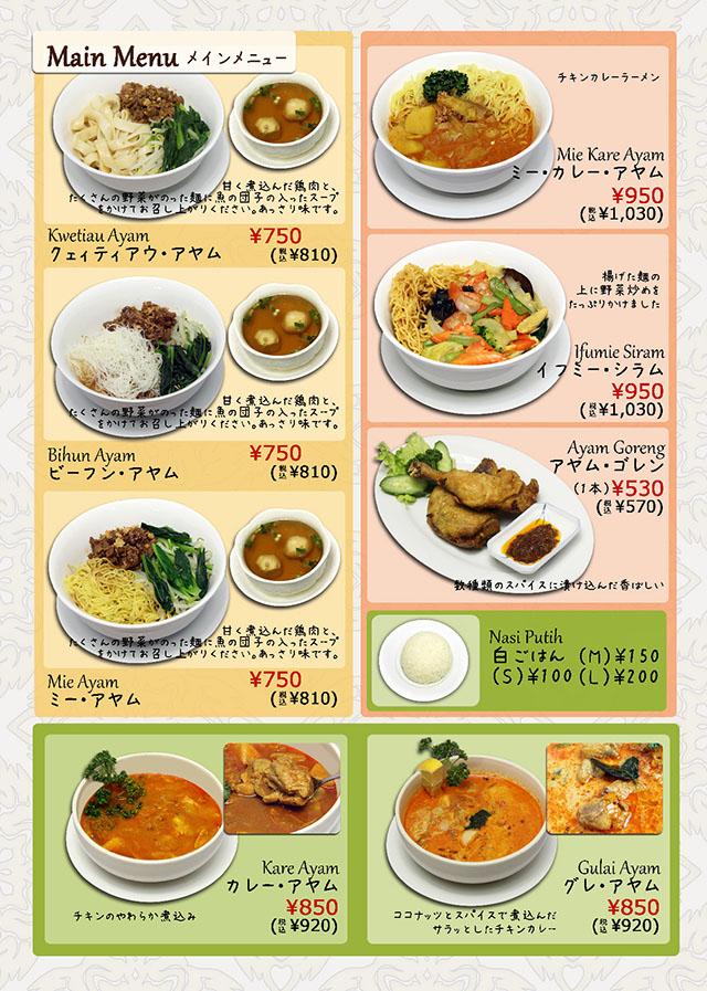 Cafe Asean Menu